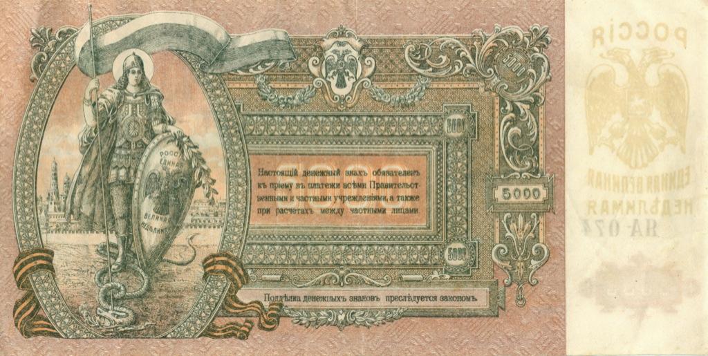 5000 рублей (Ростов-на-Дону) 1919 года