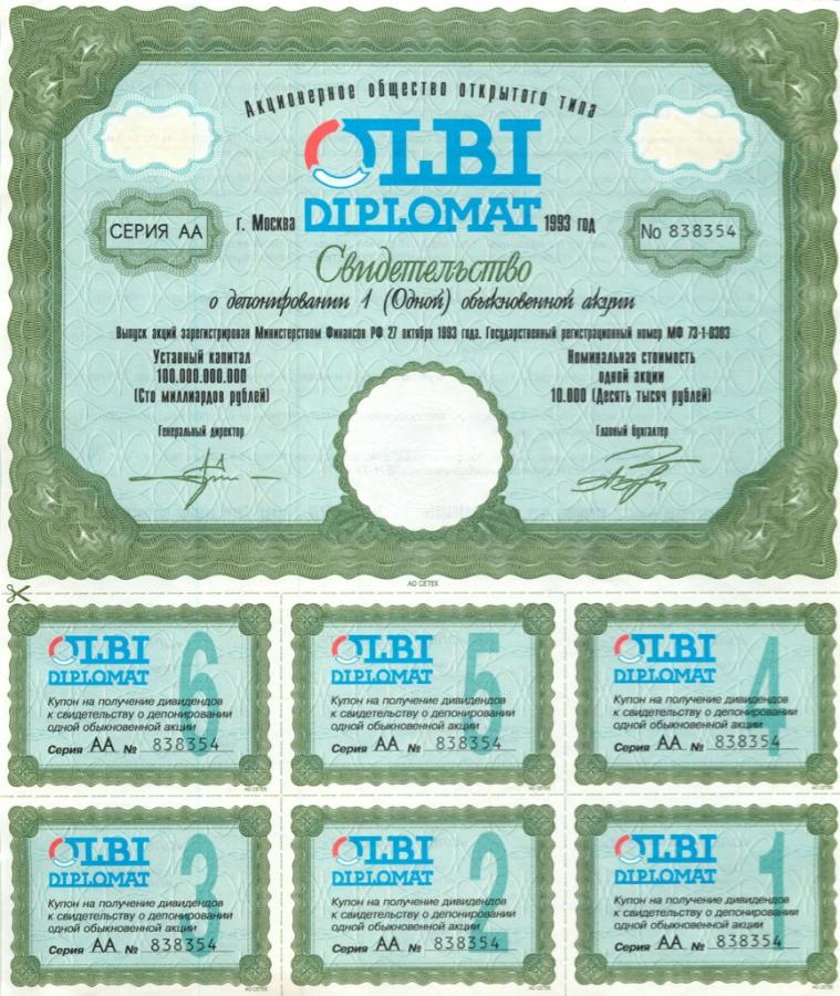 1 акция (свидетельство ОАО «Olbi Diplomat») 1993 года (Россия)