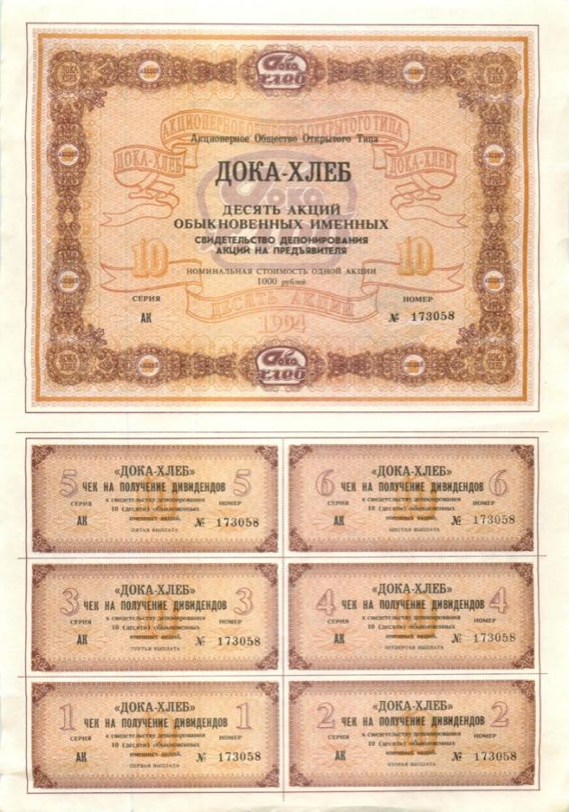 10 акций (ОАО «Дока-Хлеб») 1994 года (Россия)