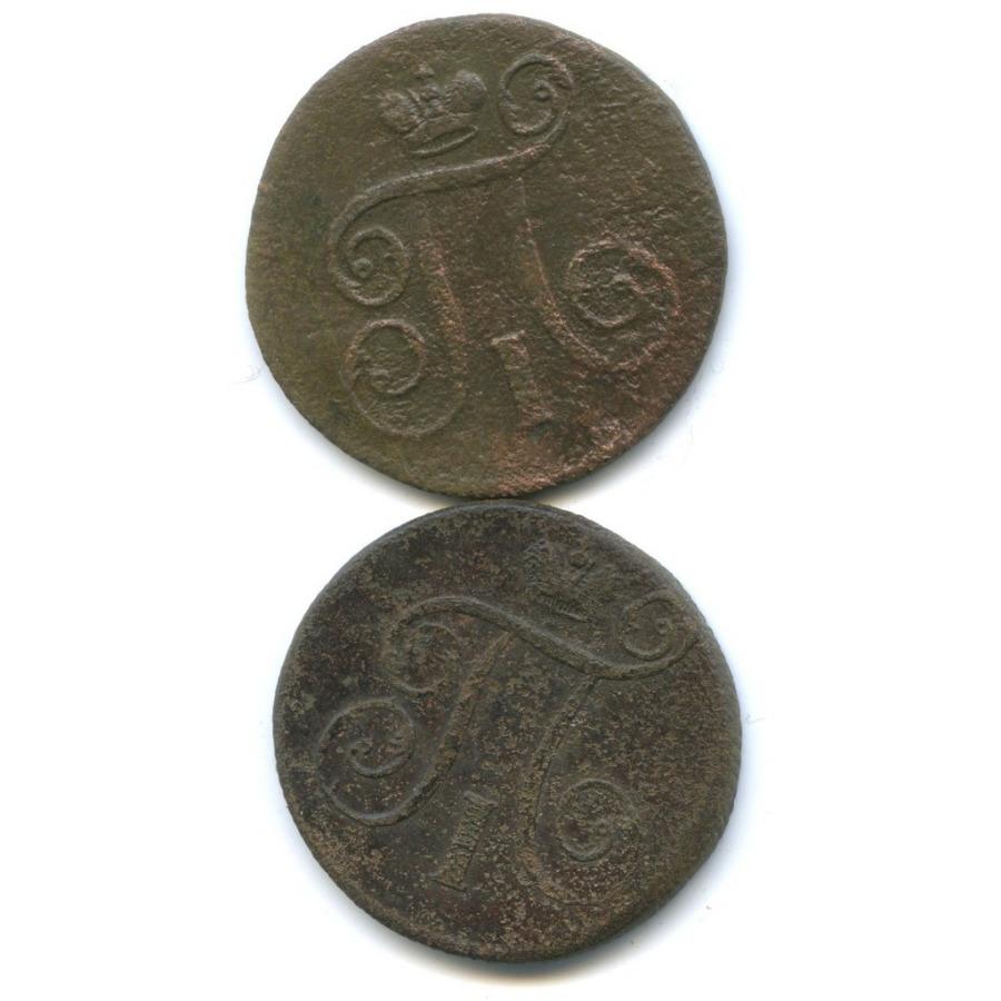Набор монет 1 копейка 1797, 1800 ЕМ (Российская Империя)