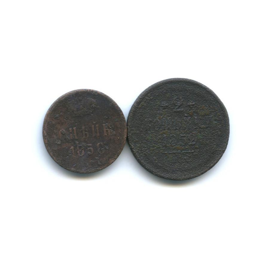 Набор монет Российской Империи 1852, 1858 (Российская Империя)