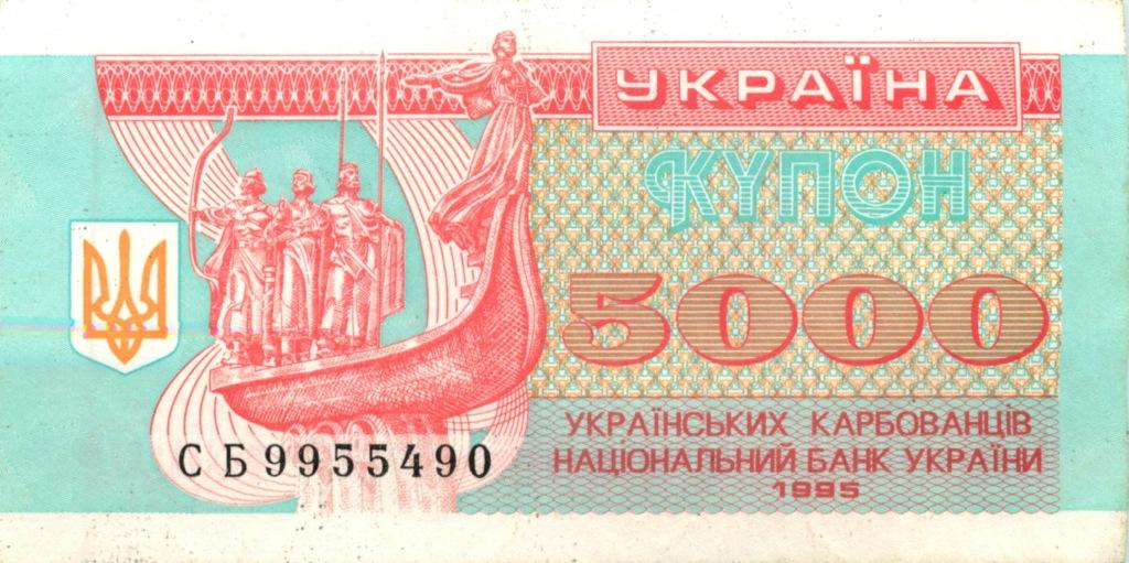 5000 карбованцев (купон) 1995 года (Украина)