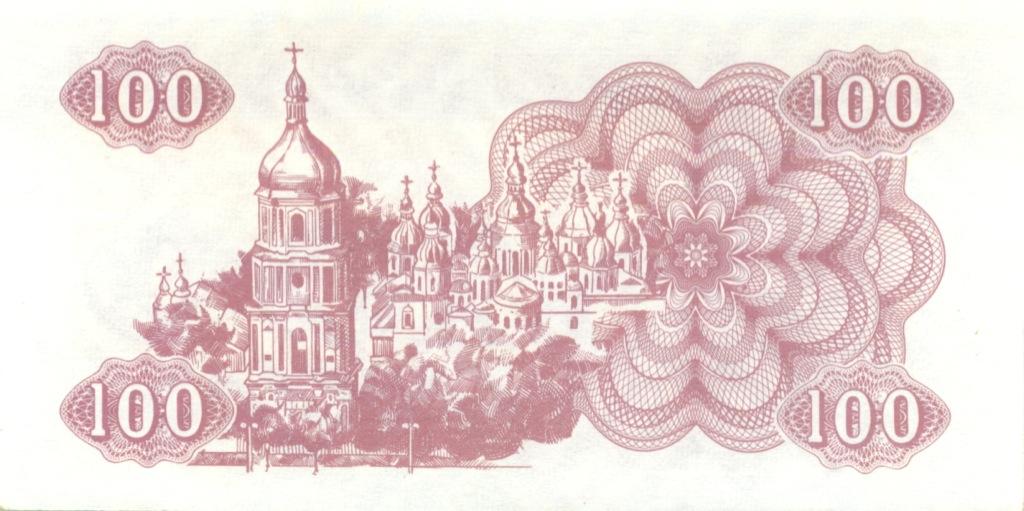 100 карбованцев (купон) 1991 года (Украина)
