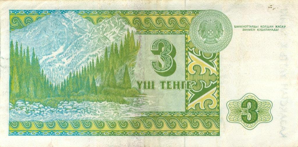 3 тенге 1993 года (Казахстан)