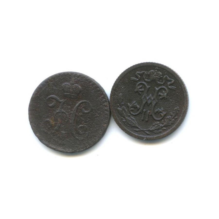 Набор монет Российской Империи 1840, 1911 (Российская Империя)