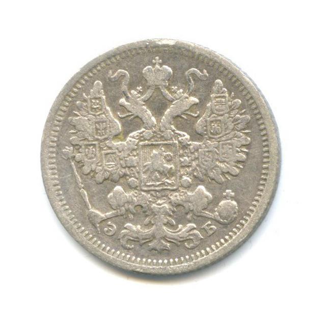 15 копеек 1906 года СПБ ЭБ (Российская Империя)