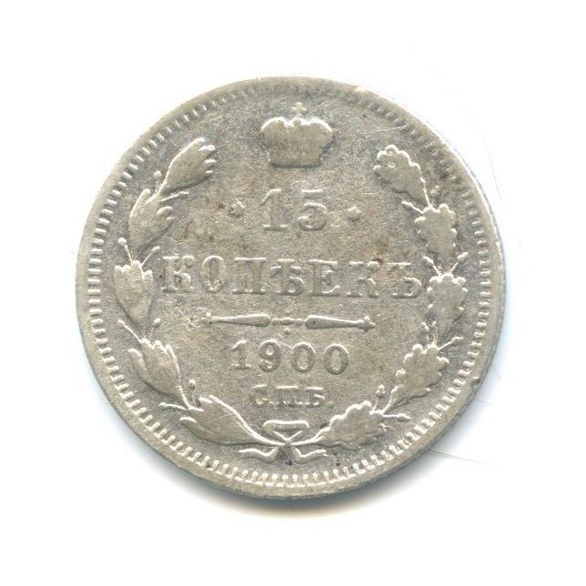 15 копеек 1900 года СПБ ФЗ (Российская Империя)