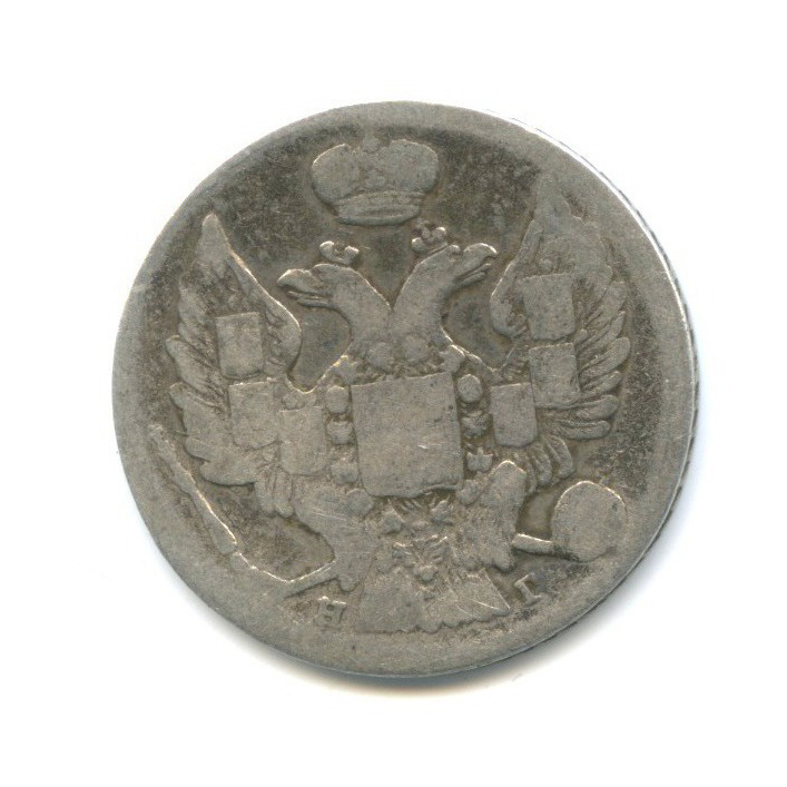 20 копеек 1835 года СПБ НГ (Российская Империя)