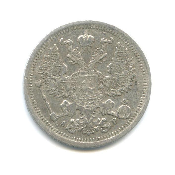 20 копеек 1904 года СПБ АР (Российская Империя)