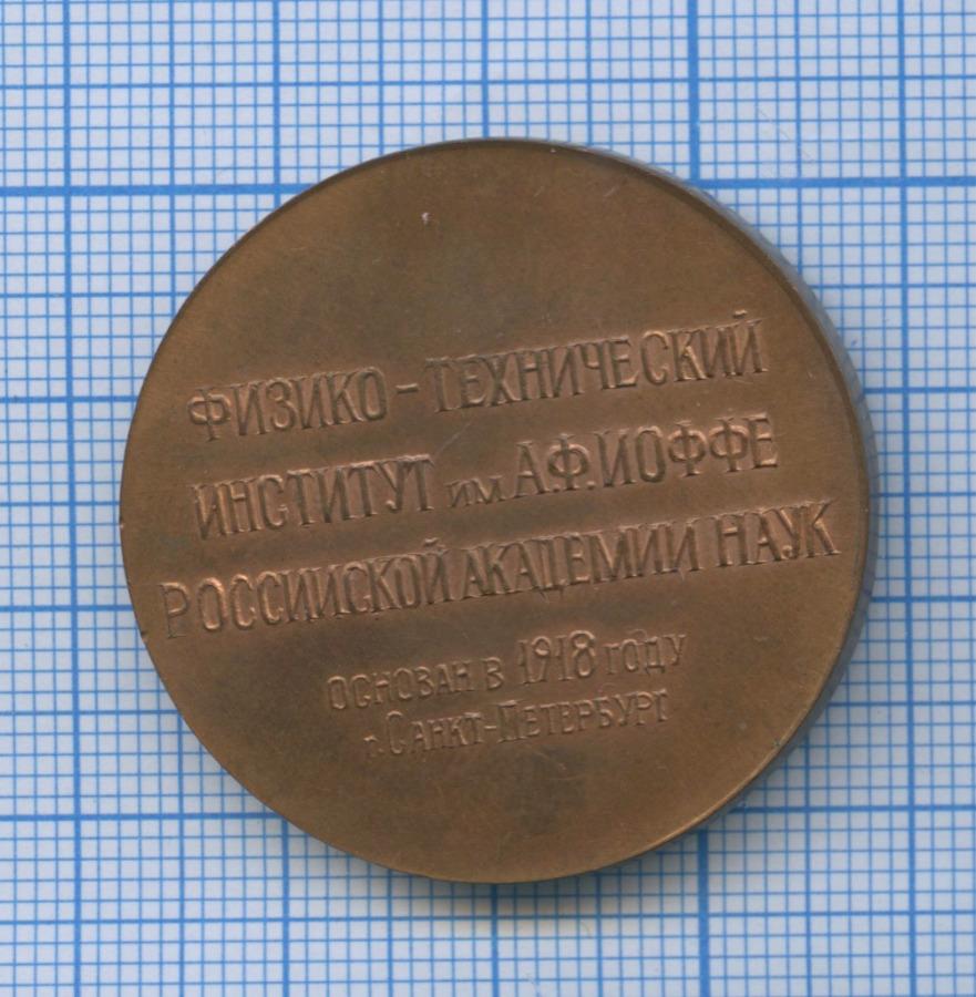Медаль настольная «Физико-технический институт им. А. Ф. Иоффе - Основан в1918 года, г. Санкт-Петербург» (Россия)