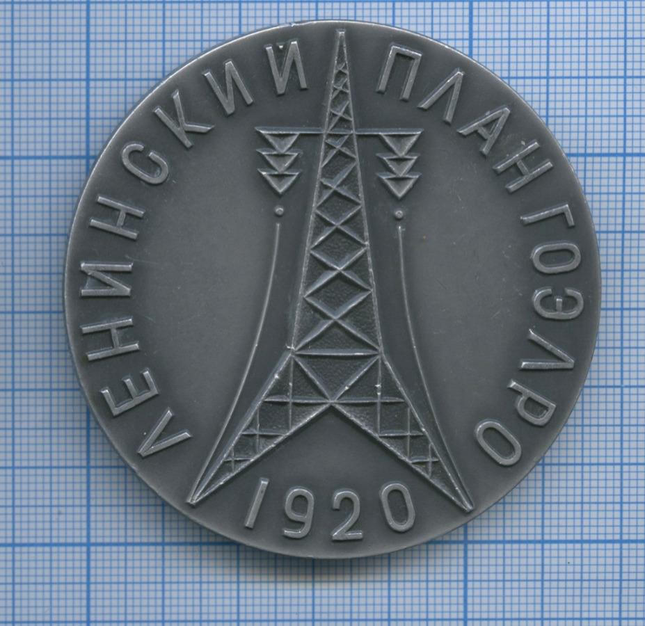 Медаль настольная «Ленинский план ГОЭЛРО - 1920» (СССР)