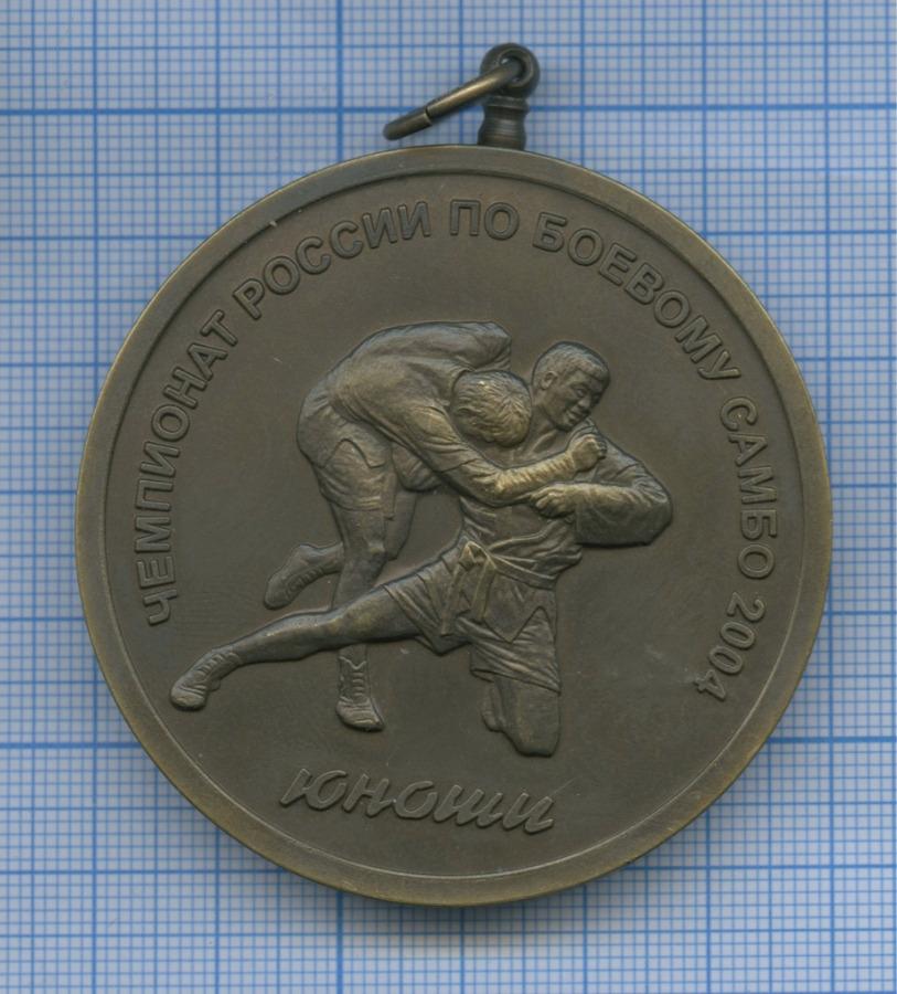 Медаль «Чемпионат России побоевому самбо» 2004 года (Россия)