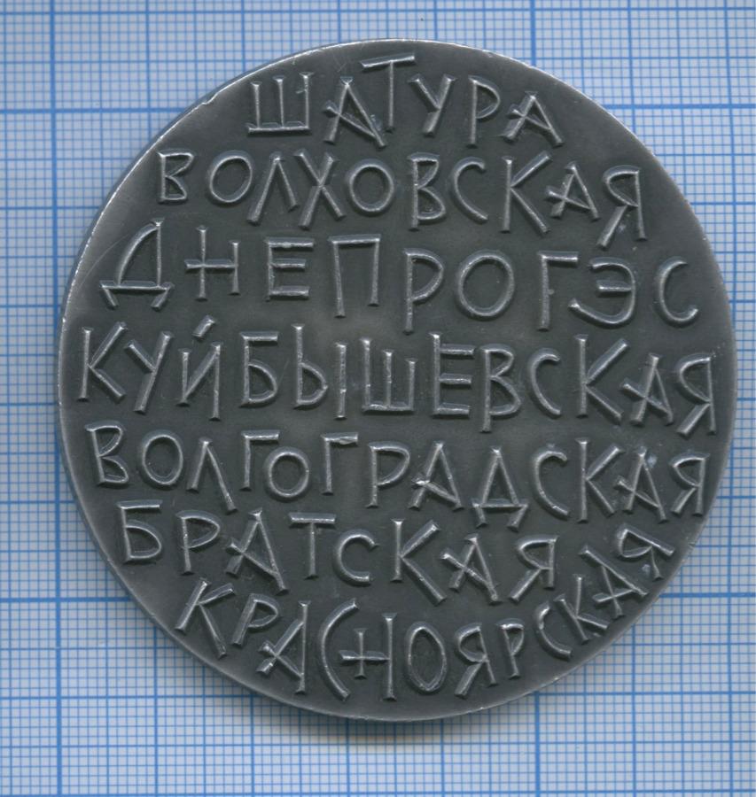 Медаль настольная «ГЭС» (СССР)