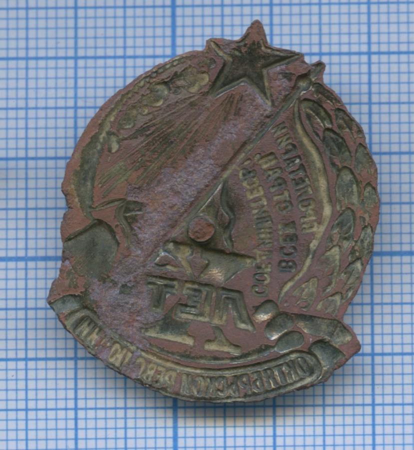 Знак «10 лет Октябрьской революции» (СССР)