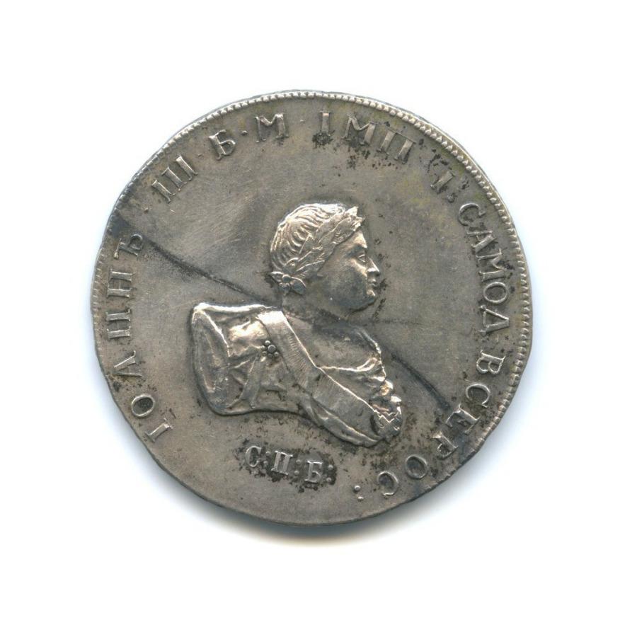 Жетон «Полтина 1741, Российская Империя» (копия)