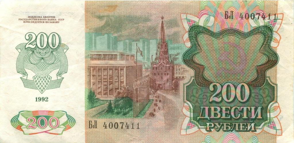 200 рублей 1992 года (СССР)