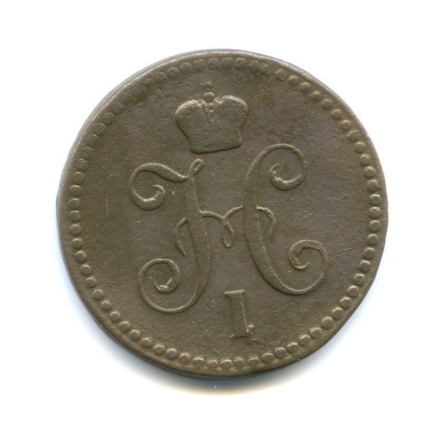 1 копейка серебром 1842 года ЕМ (Российская Империя)
