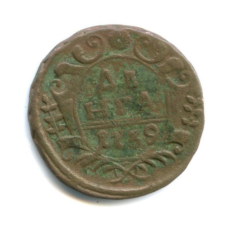Денга (1/2 копейки) 1739 года (Российская Империя)