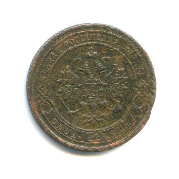 1 копейка 1867 года СПБ (Российская Империя)