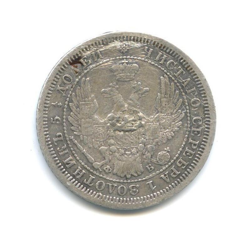 25 копеек 1858 года СПБ ФБ (Российская Империя)