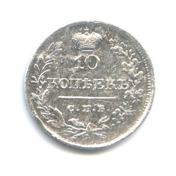 10 копеек 1820 года СПБ ПД (Российская Империя)