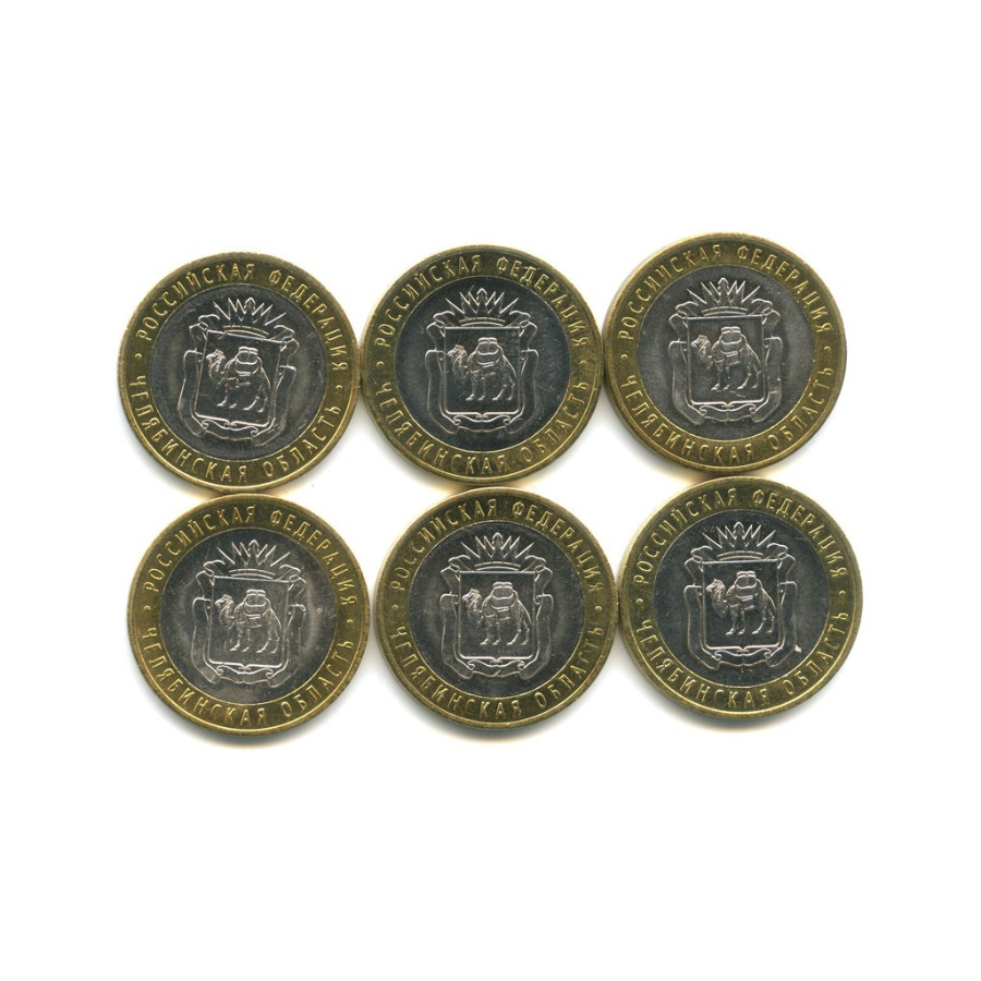 Набор монет 10 рублей — Российская Федерация - Челябинская область 2014 года (Россия)