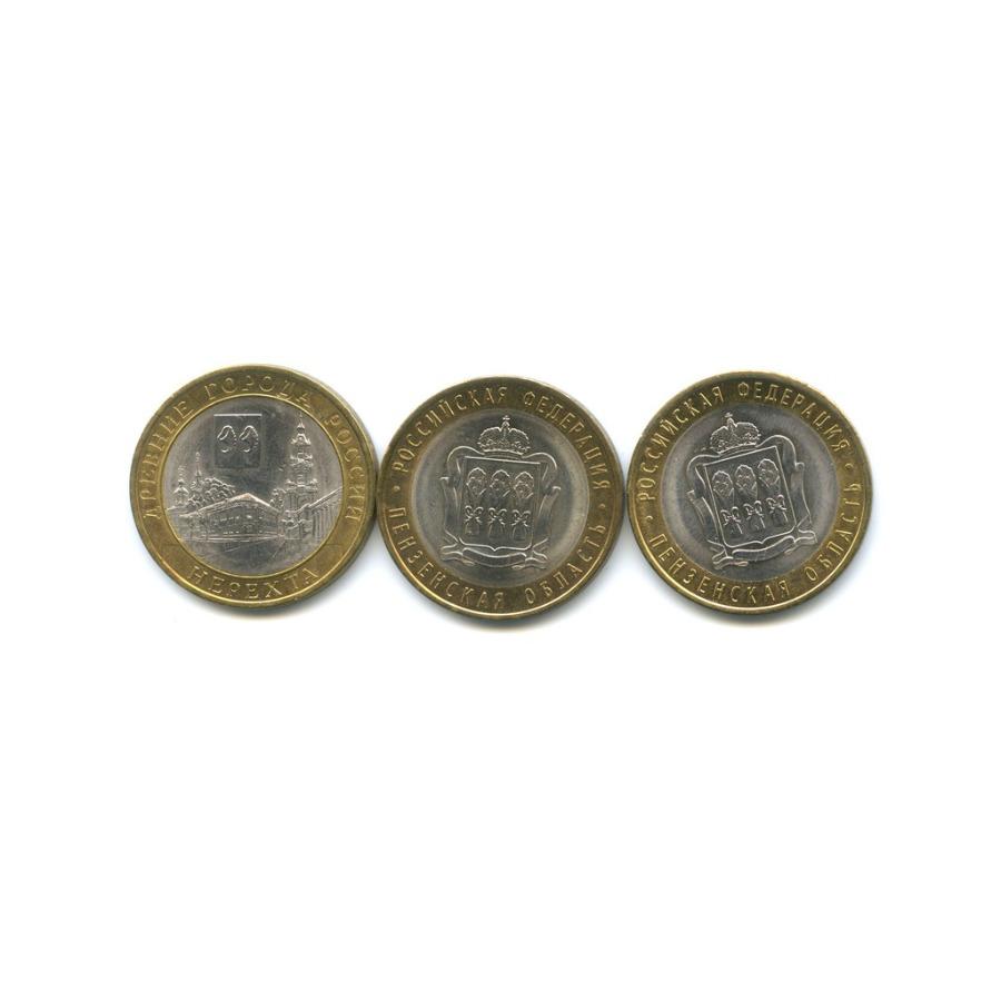 Набор монет юбилейных 10 рублей 2014 года (Россия)