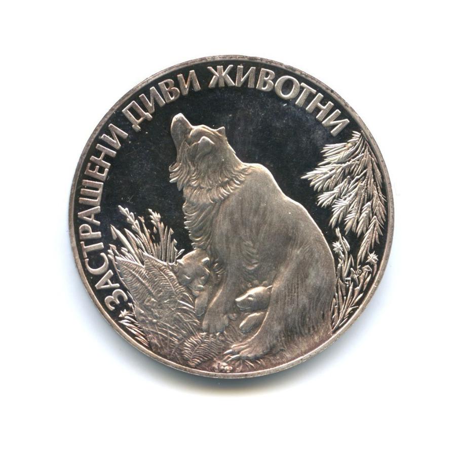 25 левов - Бурый медведь 1989 года (Болгария)