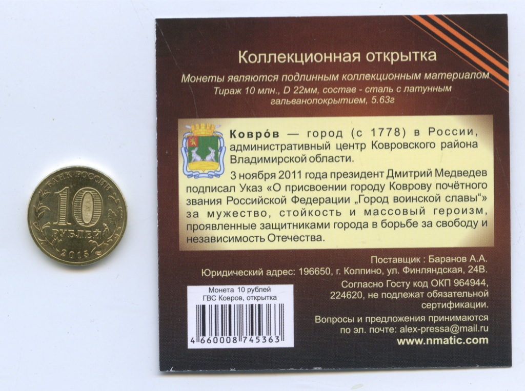 10 рублей - Города воинской славы - Ковров (с открыткой) 2015 года (Россия)