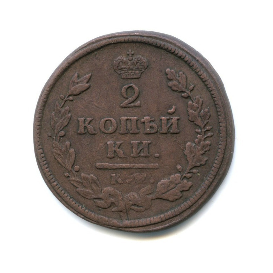 2 копейки 18?3 КМ АМ (Российская Империя)