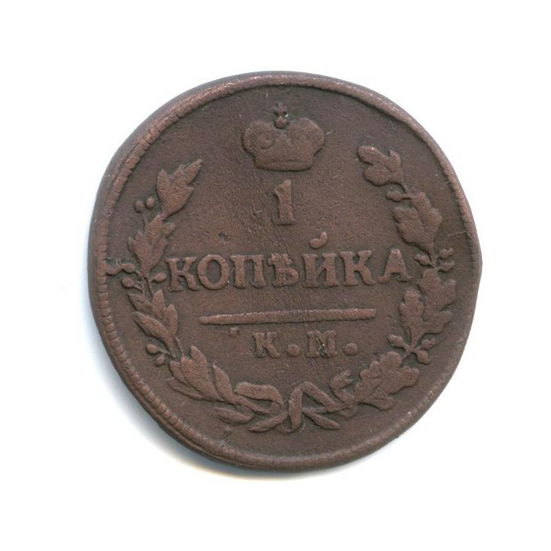 1 копейка 1828 года КМ АМ (Российская Империя)
