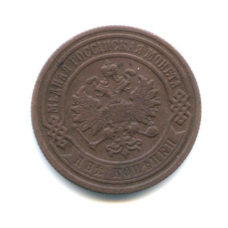 2 копейки 1895 года СПБ (Российская Империя)