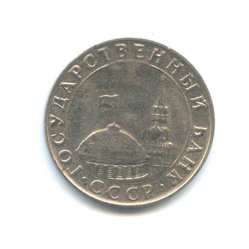 5 рублей. Брак (без гурта), диаметр меньше обычного 1991 года ЛМД (СССР)