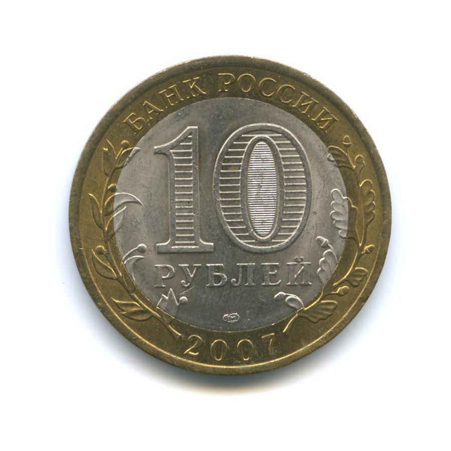 10 рублей — Российская Федерация - Ростовская область 2007 года СПМД (Россия)