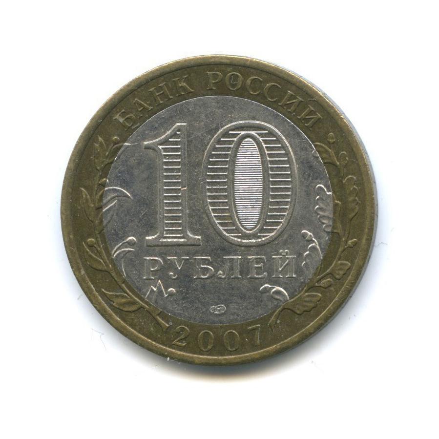 10 рублей — Российская Федерация - Архангельская область 2007 года СПМД (Россия)