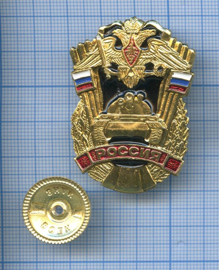 Знак «Танковые войска России» (Россия)