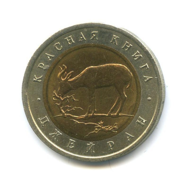 50 рублей — Красная книга - Джейран (Газель) 1994 года (Россия)