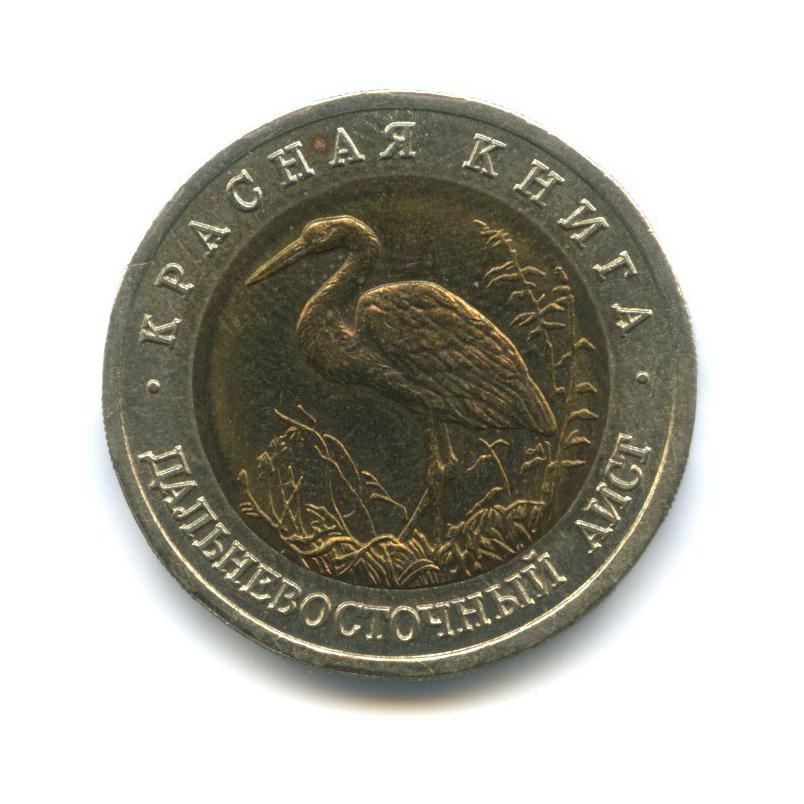 50 рублей — Красная книга - Дальневосточный аист 1993 года (Россия)