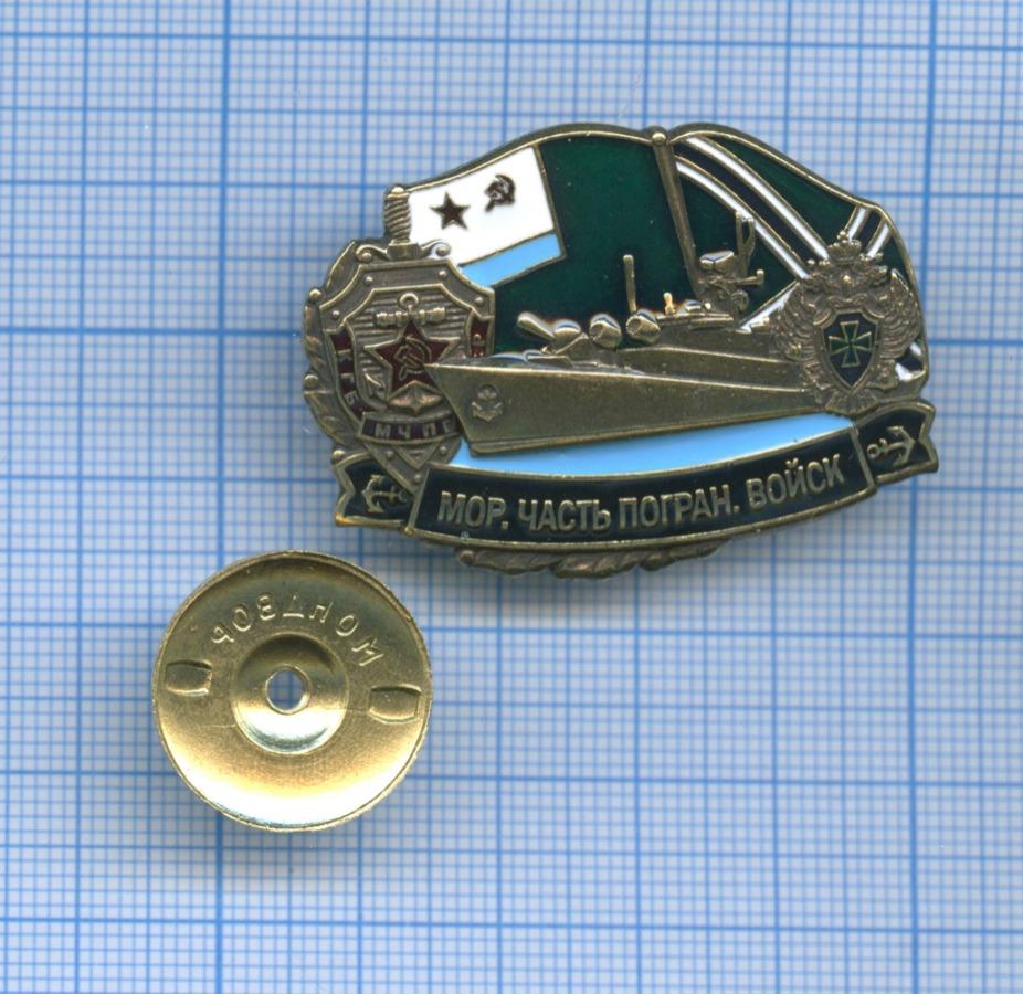 Знак «Морская часть пограничных войск» (Россия)
