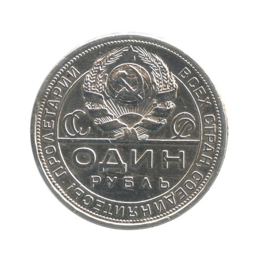 1 рубль (вхолдере) 1924 года ПЛ (СССР)