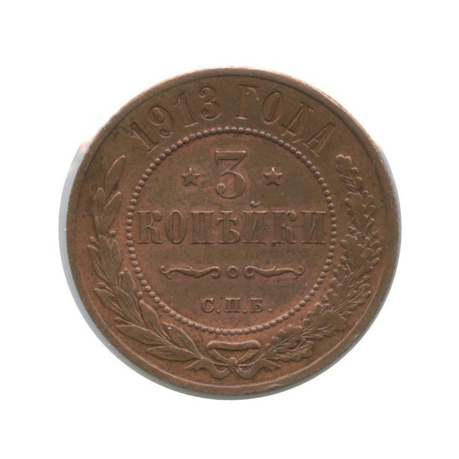3 копейки (вхолдере) 1913 года СПБ (Российская Империя)