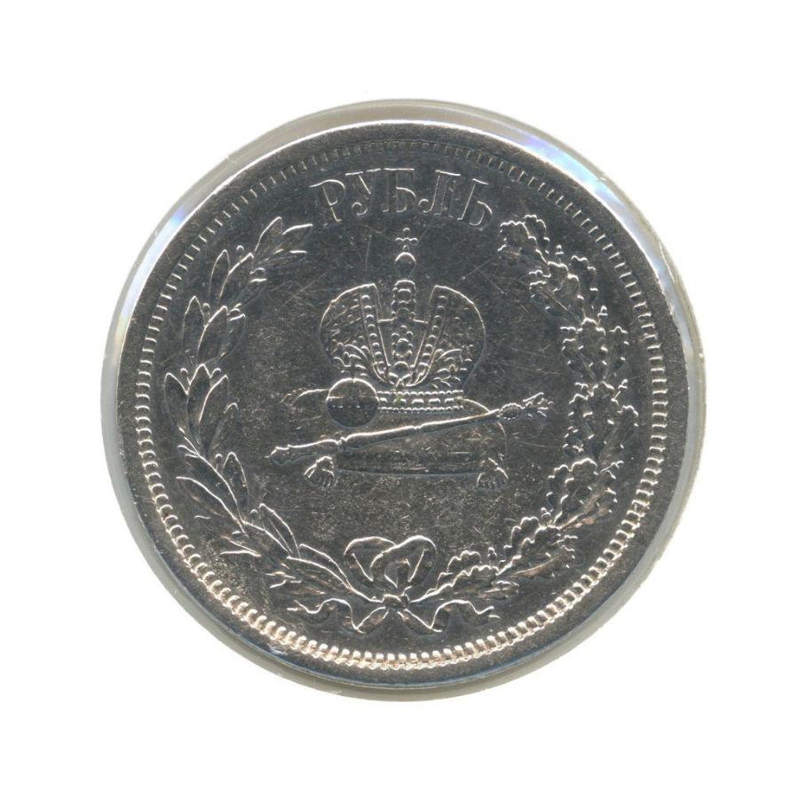 1 рубль. Коронация (Александр III) 1883 года (Российская Империя)