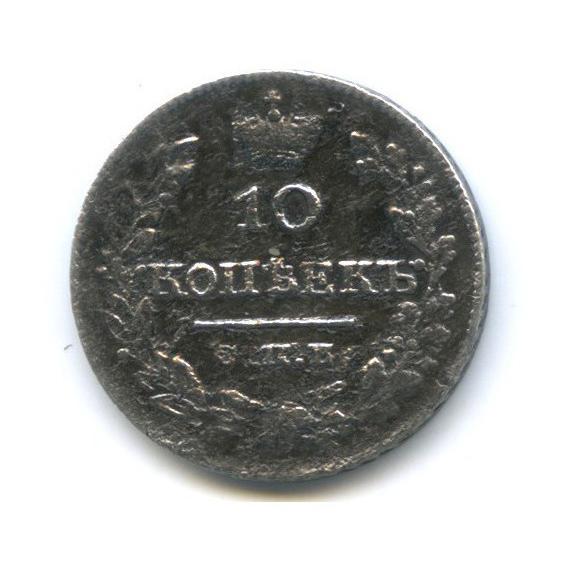 10 копеек 1827 года СПБ НГ (Российская Империя)