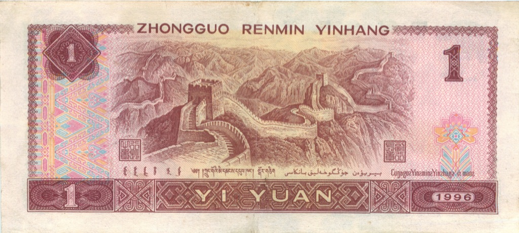1 юань 1996 года (Китай)