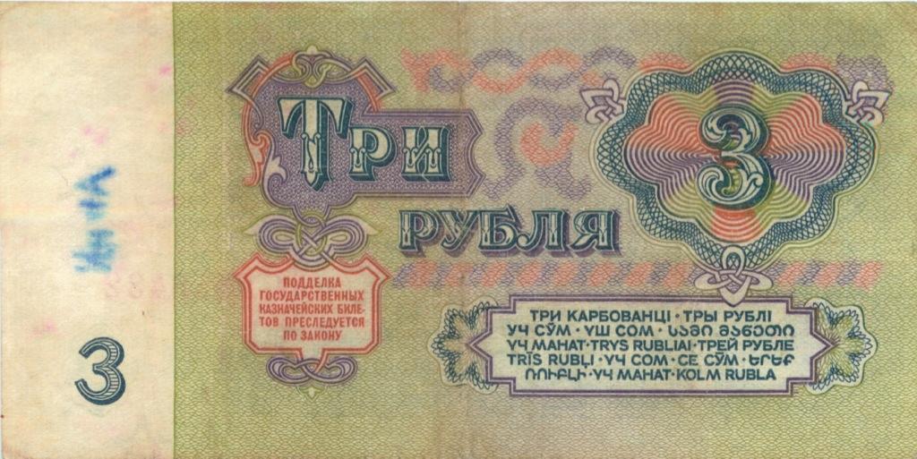 3 рубля (замещенная серия, R) 1961 года (СССР)