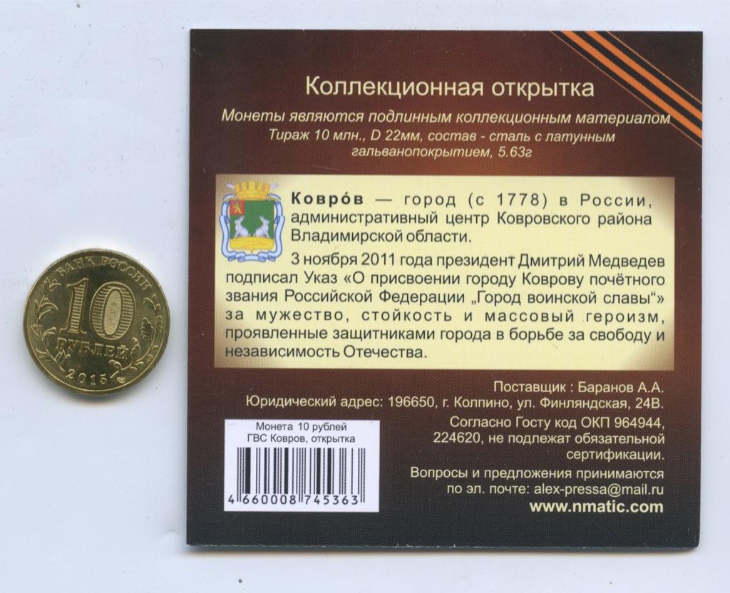 10 рублей - Города воинской славы - Ковров (цветная эмаль, соткрыткой) 2015 года (Россия)