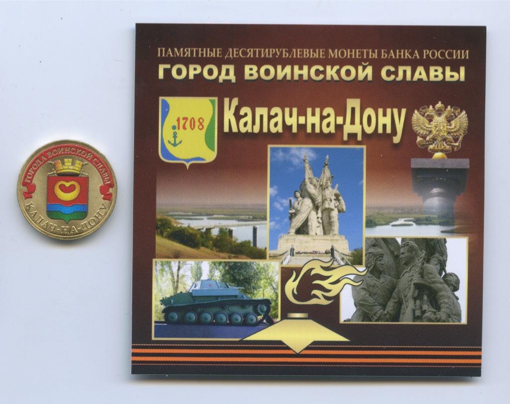10 рублей - Города воинской славы - Калач-на-Дону (цветная эмаль, соткрыткой) 2015 года (Россия)