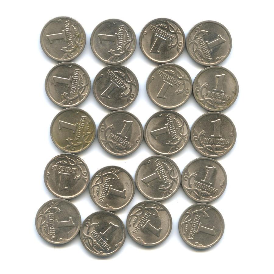 Набор монет 1 копейка 1999 года С-П (Россия)