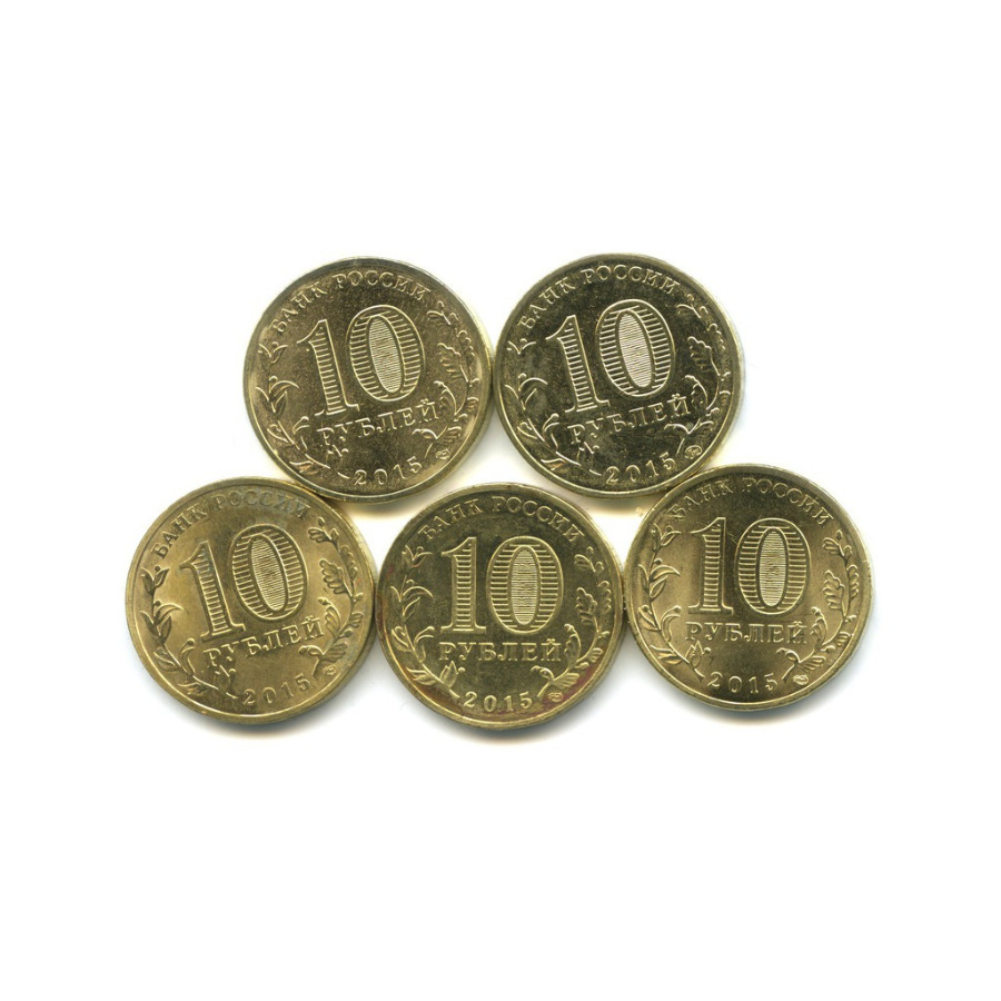 Набор монет 10 рублей - Города воинской славы 2015 года (Россия)
