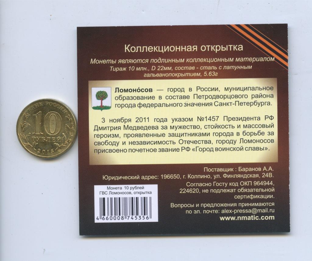 10 рублей - Города воинской славы - Ломоносов (цветная эмаль, соткрыткой) 2015 года СПМД (Россия)